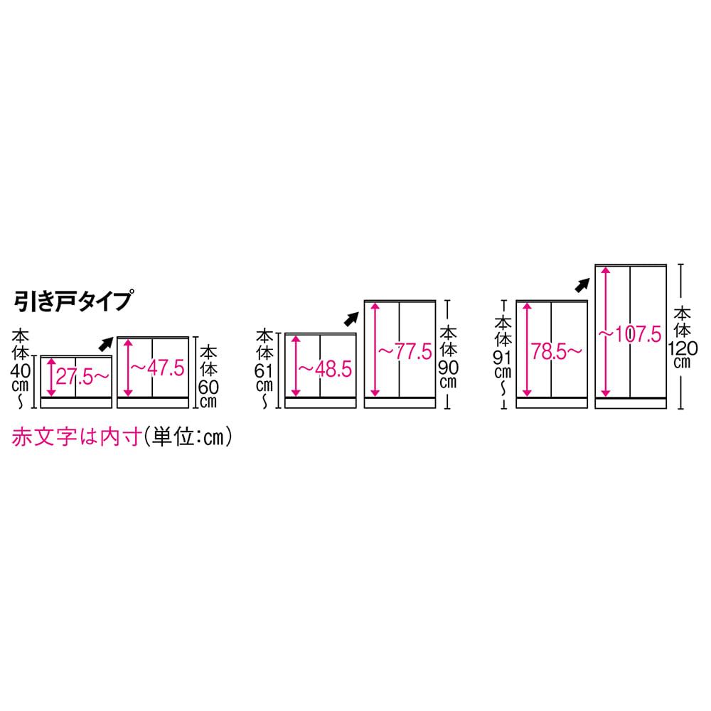高さサイズオーダー 幅90cm引き戸リビングキャビネット 奥行35cmタイプ ・高さ40cm~120cm 設置スペースの両端の高さサイズを計測してください。まれに、サイズが違う場合がありますのでご注意ください。窓下でのご使用には、窓枠下のサイズ-1cmでご注文ください。