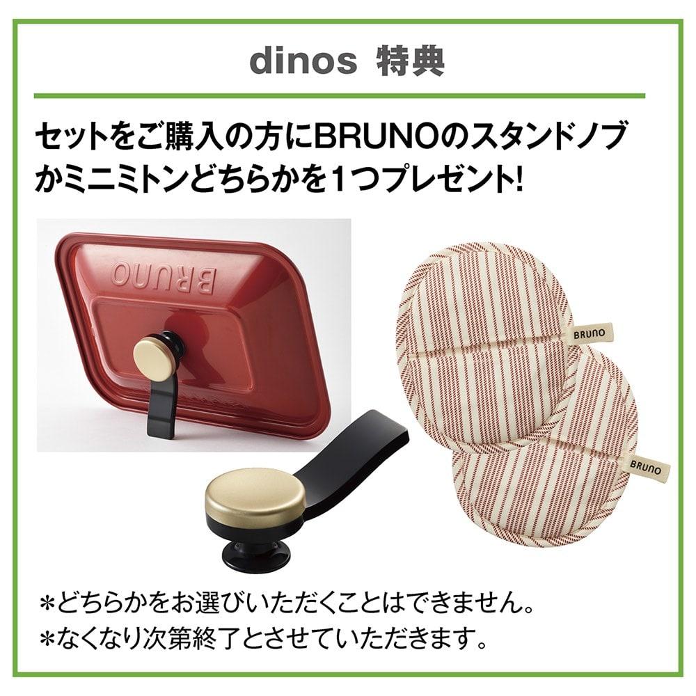 BRUNO/ブルーノ コンパクトホットプレート 本体単品+深型鍋+グリルプレートセット ディノス特典付き 【dinos特典】 ご購入の方にBRUNOの木製ツールかミニミトンどちらかを1つプレゼント! ※どちらかをお選びいただくことはできません。 ※なくなり次第終了とさせていただきます。