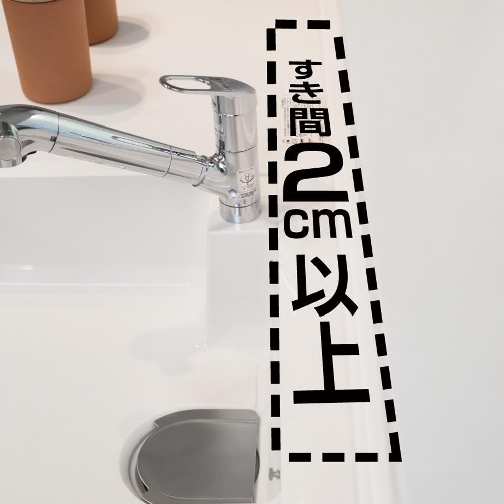 シンク奥収納セット 本体幅60~90cm 奥行2cmあれば設置可能! 水栓奥に2cm以上のすき間があれば設置できます。対面キッチンでもご使用いただけます。