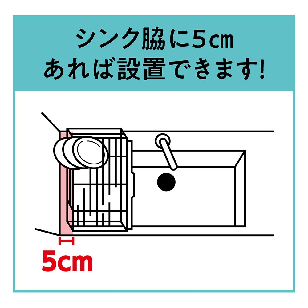 パーツが食洗機で洗えるピカピカ水切り 幅26cmレギュラー