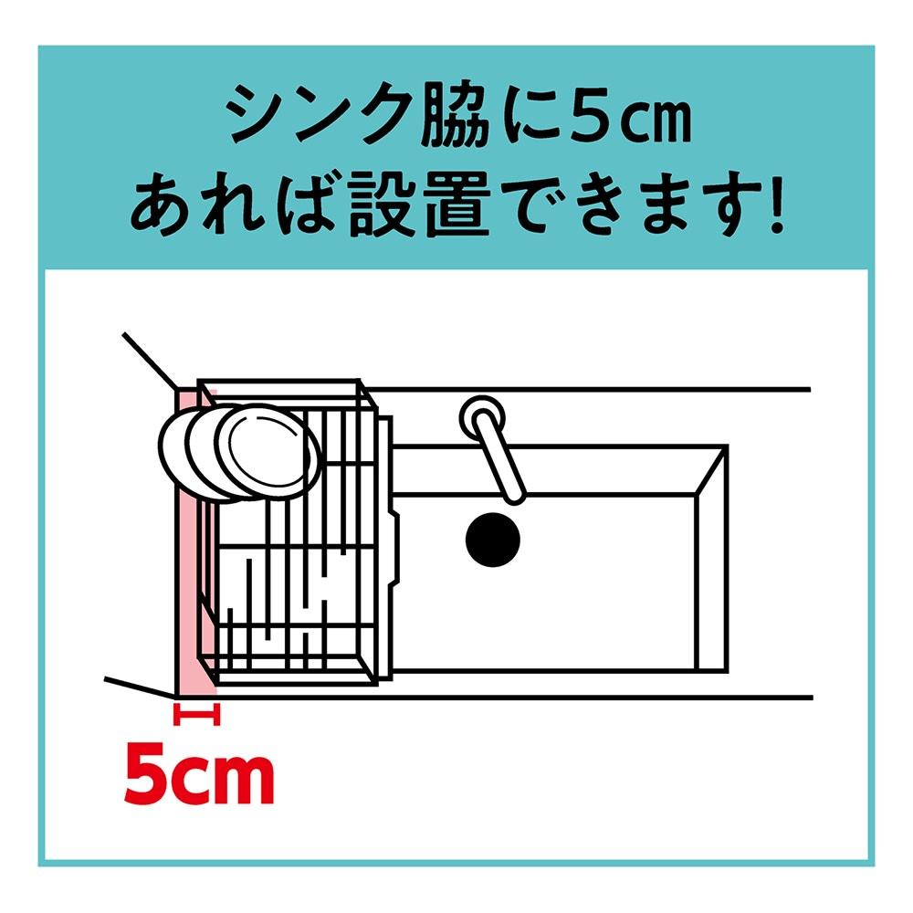 パーツが食洗機で洗えるピカピカ水切り 幅34cmデラックス