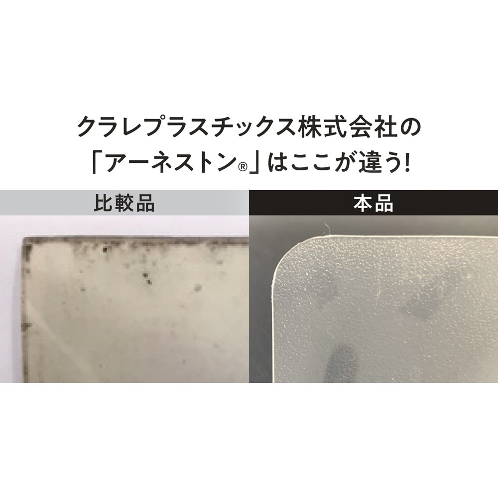 透明キッチンマット マットの素材はクラレプラスチックス株式会社の「アーネストン(R)」(エラストマー)。安価な塩ビに比べ劣化しにくく、伸縮しにくいのが特長です。ゴムのような弾力性や耐劣化性に優れた素材で、医療や自動車をはじめ、さまざまな分野で使用されています。