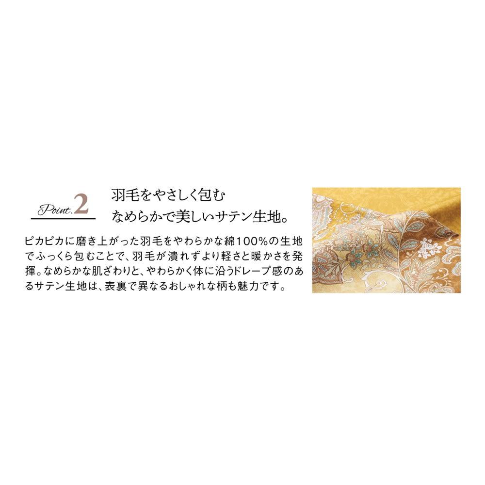 品質へのこだわり 西川 マザーグース羽毛布団 お得なシングル2枚組