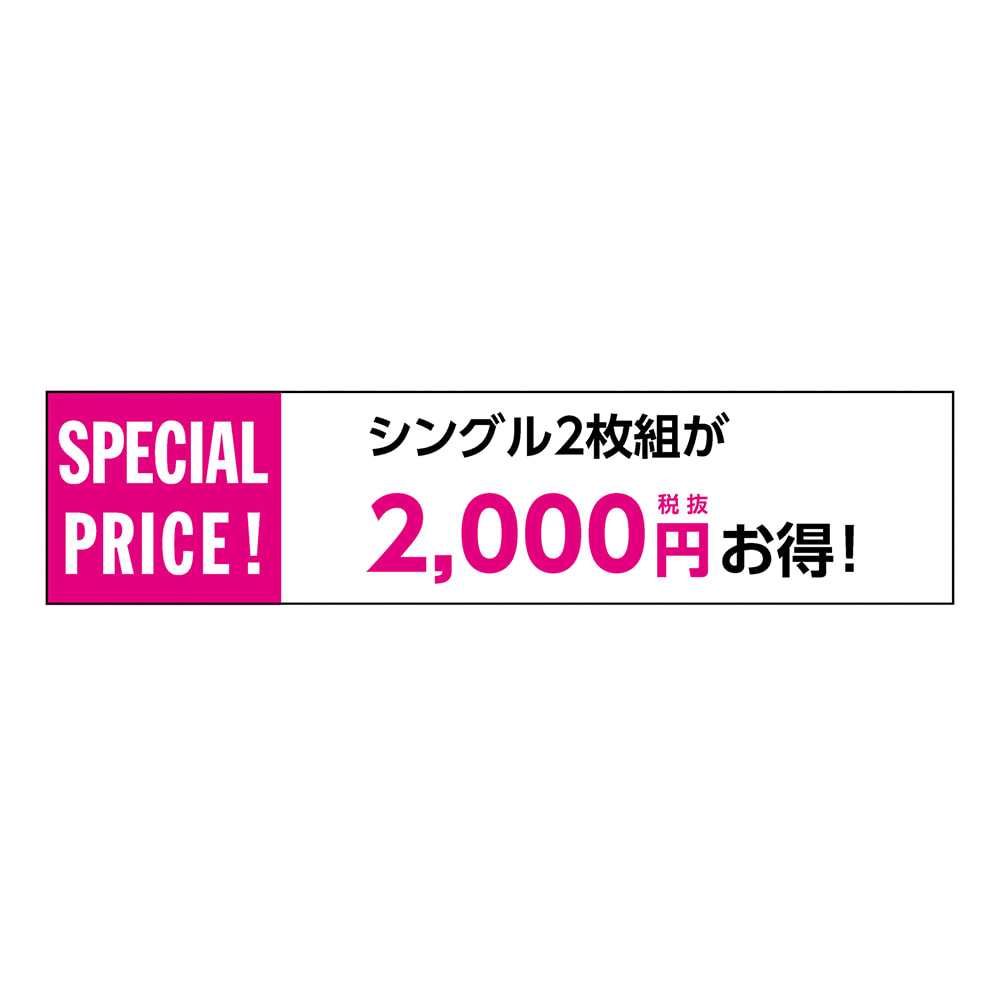 大人のおくるみ三重ガーゼケット シングル 2000円お得な、色が選べる2枚組もあります
