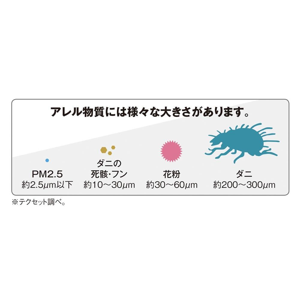 ミクロガード(R)プレミアムシーツ&カバーシリーズ 敷布団カバー 2段ベッド用