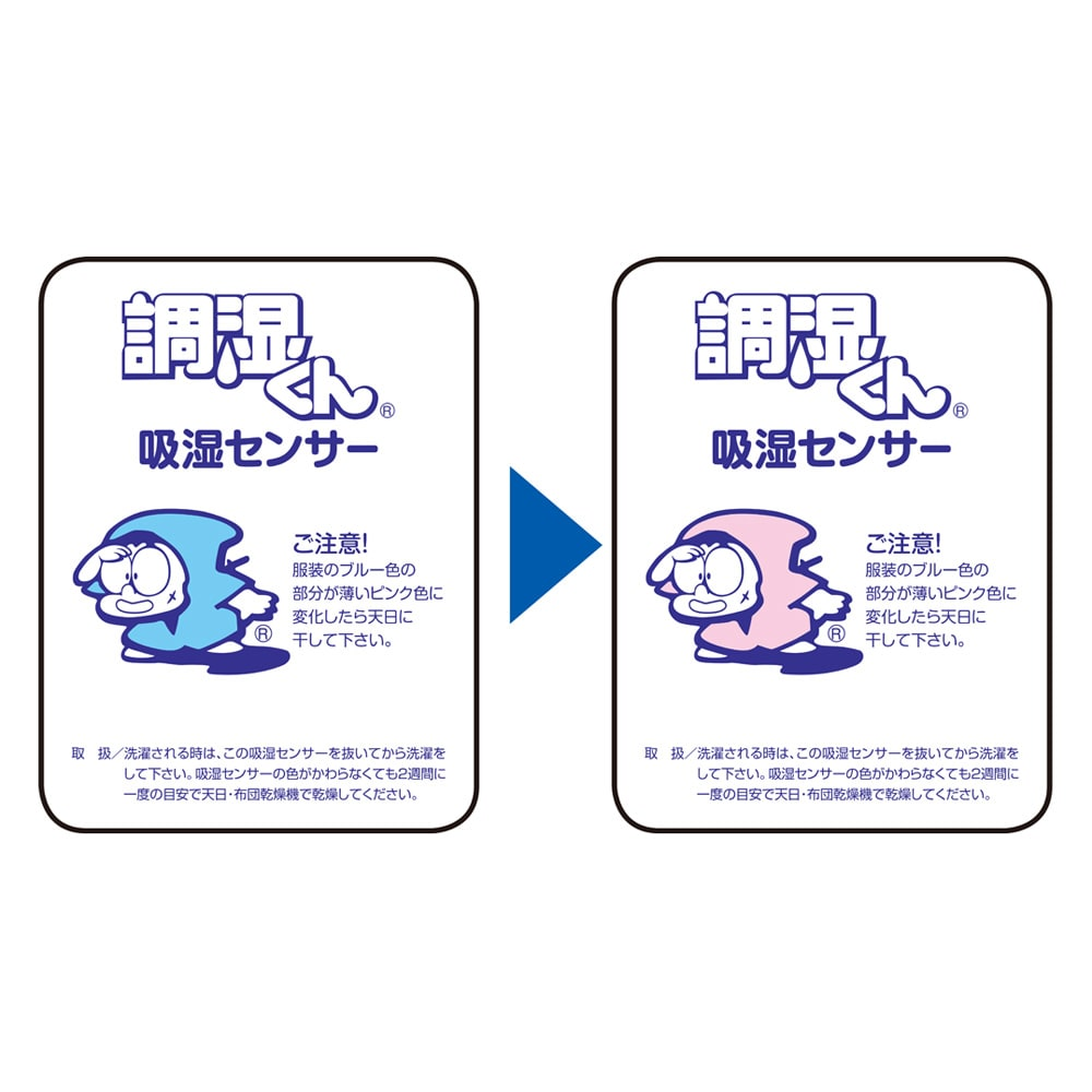 【アキレス×dinos】3つ折りマットレスシリーズ 厚さ7cm 調湿タイプ [調湿タイプ] 調湿くん(R)のシリカゲルが、汗臭や加齢臭の原因物質まで吸着。ジメジメやダニだけでなく、ニオイも防げるマットレスです。 センサーが干し時をお知らせ。干すことで繰り返し使えます。 ※お洗濯の際はセンサーを外してください。
