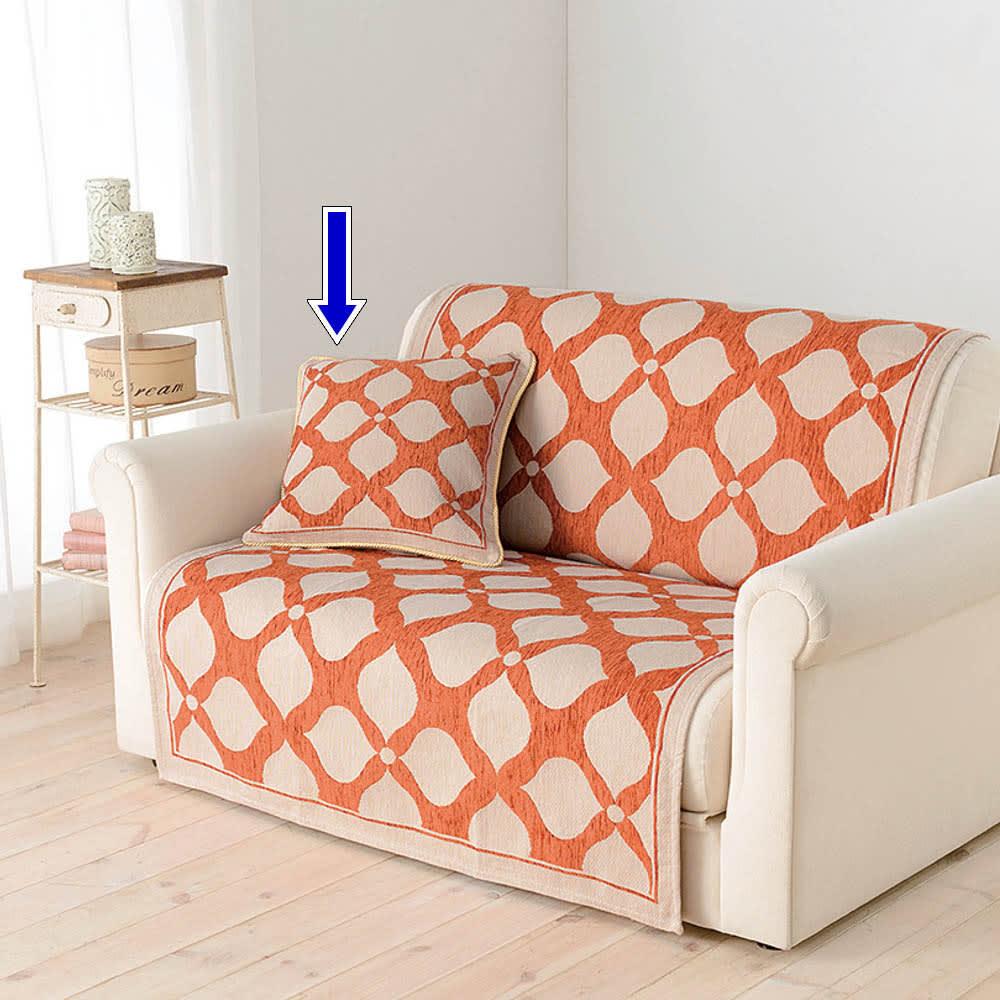 イタリア製マルチクロス「ミア」 クッションカバー約45×45cm用(カバーのみ・同色2枚組) (エ)オレンジ ※お届けはカバーのみ、2枚組です。ソファカバー(申込番号:775928~32)は別売りです。