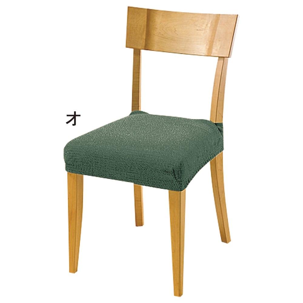 スペイン製はっ水フィットカバー[サマンサ] チェア座面カバー(同色2枚組) (オ)グリーン系