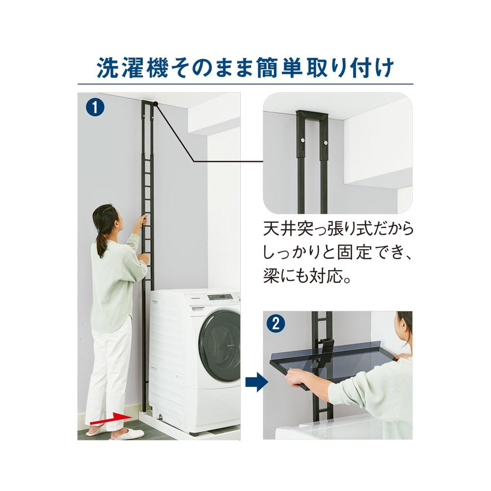 1本脚ですっきり置けるモダンランドリーラック 棚3段 幅60cm 奥行31cm 洗濯機を動かさず、支柱を立てて棚を引っ掛けるだけ。