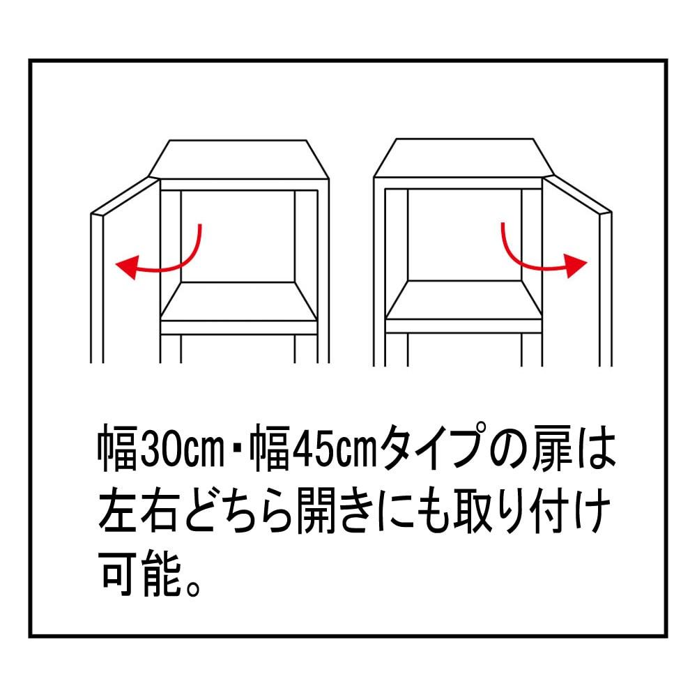 組立不要 自由に使える快適収納庫 幅45奥行35cm 幅30cm、幅45cmタイプの扉は左右どちら開きにも取り付けが可能です。