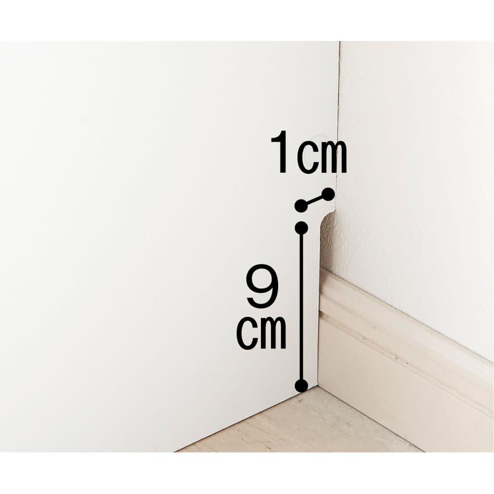 組立不要 自由に使える快適収納庫 幅45奥行35cm 幅木をよけて壁にぴったり設置できます。