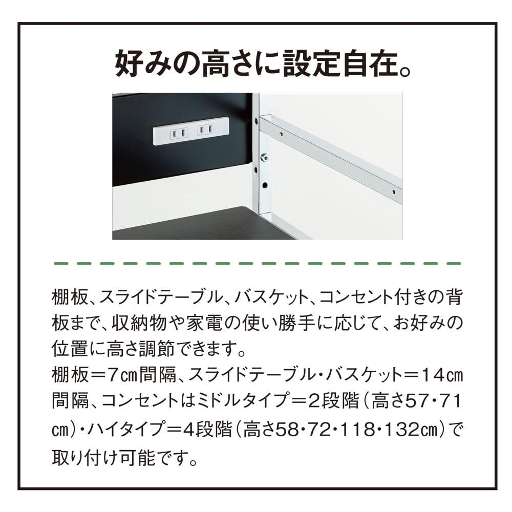 スタイリッシュなキッチン家電ラック ミドル 幅75.5cm 高さ122cm 棚板、スライドテーブル、バスケット、コンセントは収納物や家電のサイズに合わせてお好みの位置に設定できます。