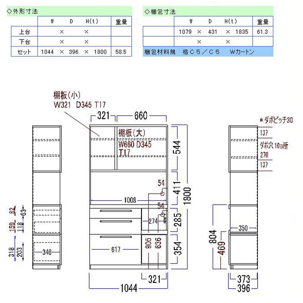 クリーンボディダイニングボードシリーズ レンジボード幅104.5cm [パモウナYC-S1050R] 【サイズ詳細図:単位mm】