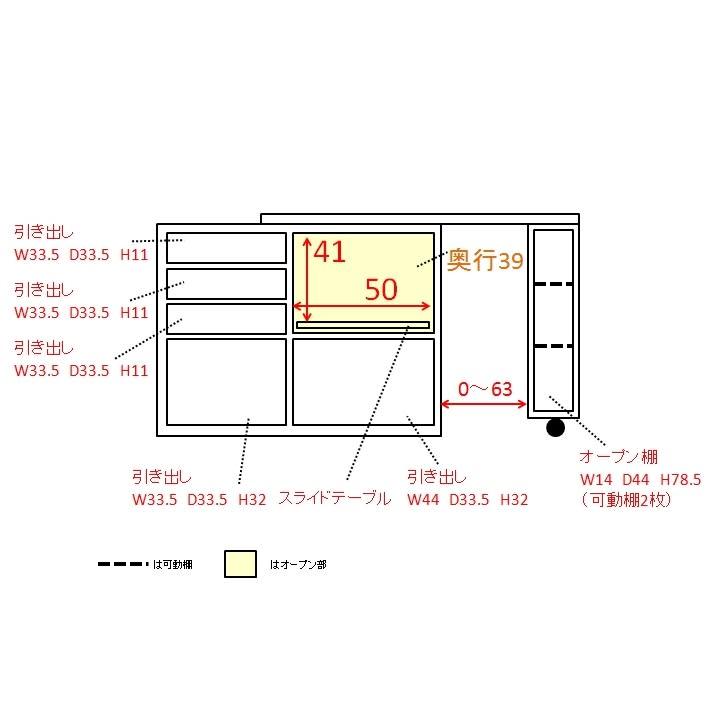 簡単に幅調節可能!スライド伸長式カウンター幅119~182cm 家電タイプ 内寸図(単位:cm)
