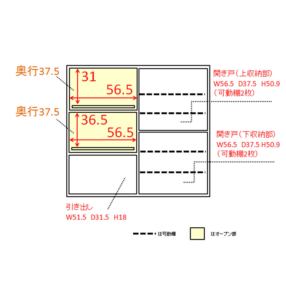 大型引き戸ハイカウンター 幅120cm 内寸図(単位:cm)