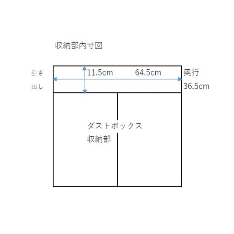大型45Lダストボックス付きキッチンボード ロータイプ 内寸図
