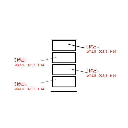シンプルカウンター下収納庫(奥行30高さ87cm) 引出タイプ 幅48.5cm 内寸図(単位:cm)