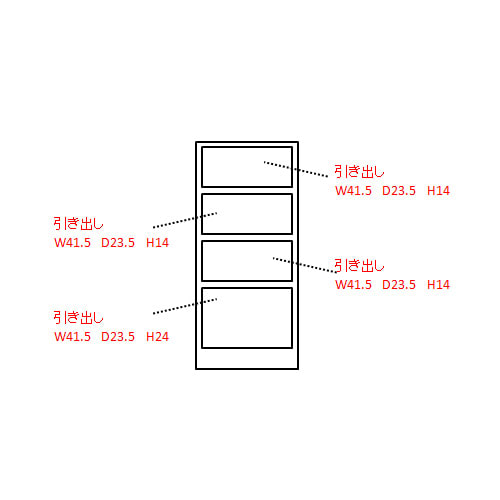 シンプルカウンター下収納庫(奥行30高さ97cm) 引出タイプ 幅48.5cm 内寸図(単位:cm)