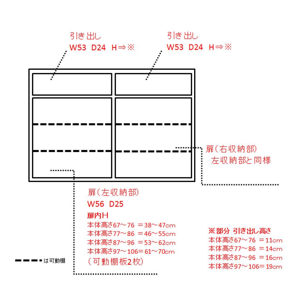 鍵付きカウンター下収納庫 4枚扉 《幅120cm・奥行30cm・高さ67~106cm/高さ1cm単位オーダー》 内寸図(単位:cm)