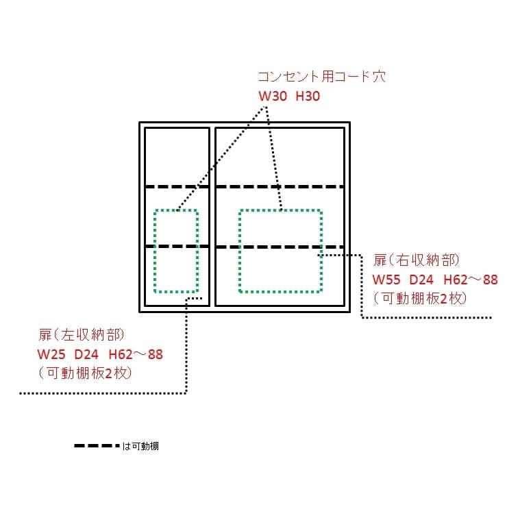 配線すっきりカウンター下収納庫 3枚扉 《幅90cm・奥行30cm・高さ77~103cm/高さ1cm単位オーダー》 内寸図(単位:cm)