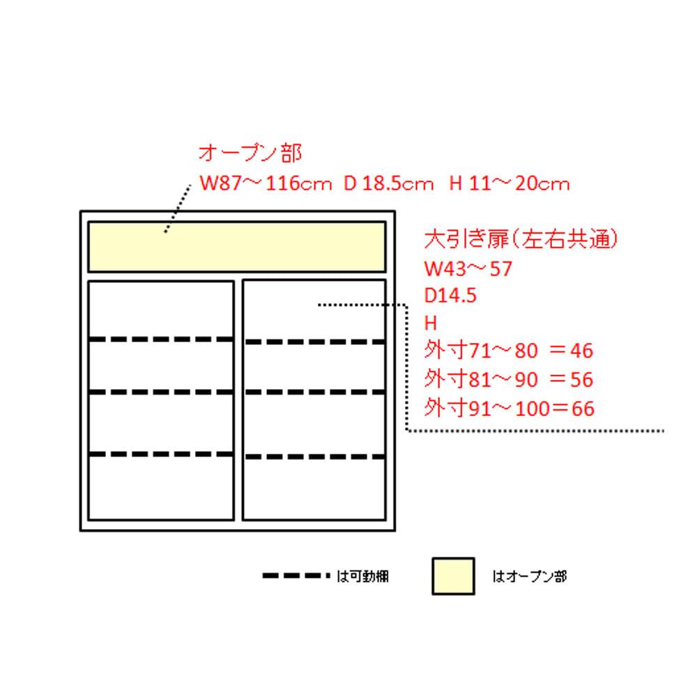幅・高さサイズオーダーカウンター下収納庫 引き戸収納庫 奥行21.5cmタイプ 幅60~150cm・高さ71~100cm(1cm単位オーダー) 幅91~120cmの場合の内寸図(単位:cm)