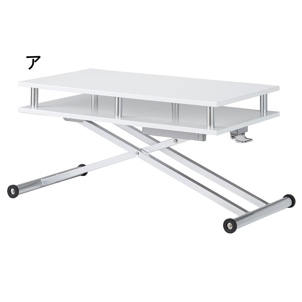棚付き昇降式テーブル 幅102(天板90)cm (ア)ホワイト