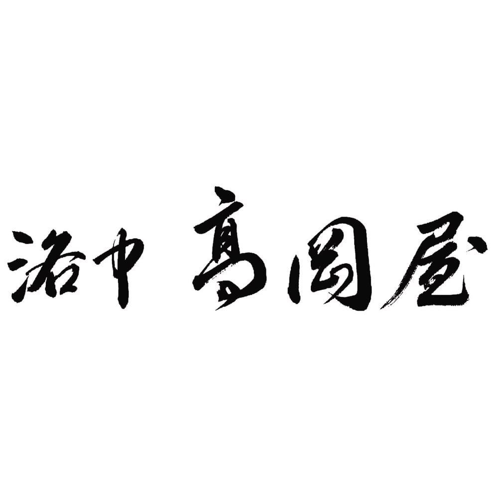 洛中高岡屋 京座布団 1919年(大正8年)京都の中央部(洛中)に創業した手作り座布団メーカー「株式会社 高岡」。伝統を大切に守りながらも現代にマッチする新たな和のスタイルを「洛中高岡屋」のブランド名で提案しています。