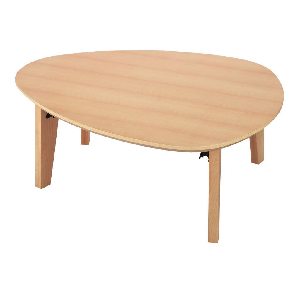 折れ脚フロアテーブルエッグ 幅90cm (イ)ナチュラル