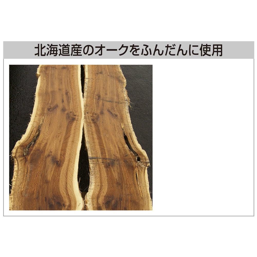 北欧カントリー風 ウッドデスクシリーズ チェスト 素材には、古くから船や高級家具の素材として使われてきた丈夫な木、北海道産のオーク材(楢材)を選定。間伐材を利用することで森林の保護にも貢献しています。