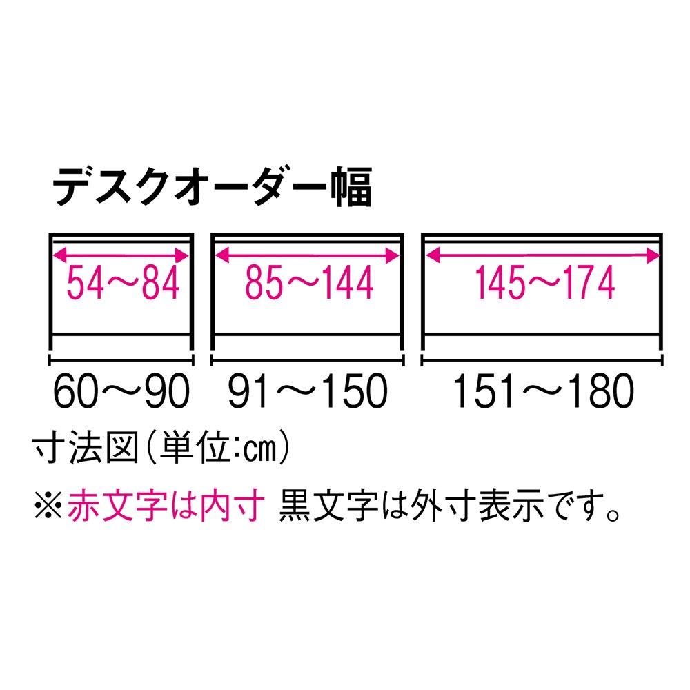 幅1cm刻みのサイズオーダーデスク 幅60~180cm奥行30cm高さ70cm ※オーダー品のため、キャンセル・変更・返品はご容赦ください。採寸違いの場合は再注文となります。