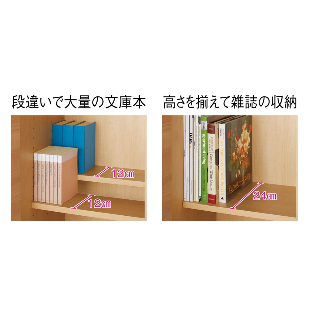 奥行34cm薄型なのに収納すっきり!スマート壁面収納シリーズ 収納庫 段違い棚タイプ 幅80cm 【オススメ1-2】棚板を前後でずらせば文庫本などをたっぷり収納できます。また棚板を揃えれば雑誌といった大判書籍などもしまえます。