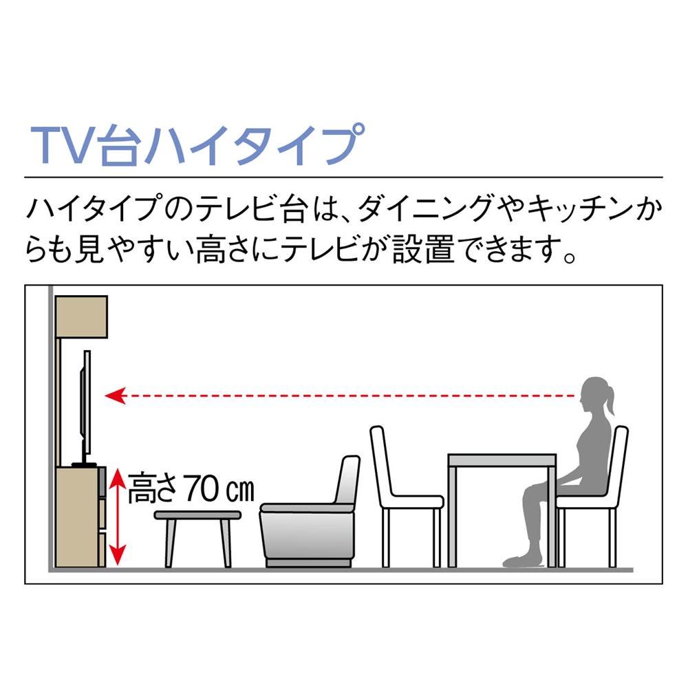 奥行34cm薄型なのに収納すっきり!スマート壁面収納シリーズ テレビ台 ハイタイプ 幅120cm 【オススメ1】少し高めの約70cmにテレビが置けるハイタイプ!ダイニングチェアや背の高いソファに座った時や、離れたキッチンからTVが見やすい高さ設計です。