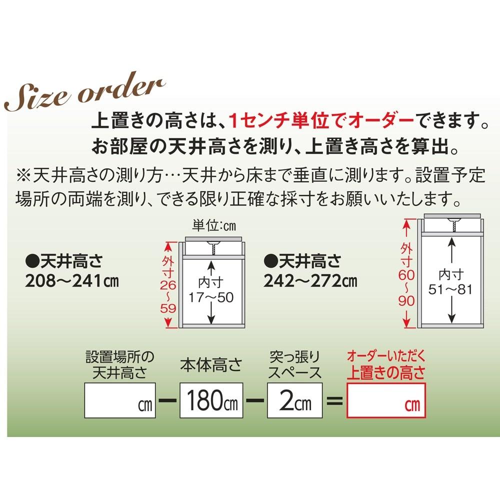 奥行34cmオーダー対応突っ張り式上置き(1cm単位) 収納庫用 幅120高さ26~90奥行34cm ◎上置き収納のサイズオーダー高さの計算方法◎ 設置場所の天井高さを測り、図の計算式にあてはめ高さサイズを算出してください。