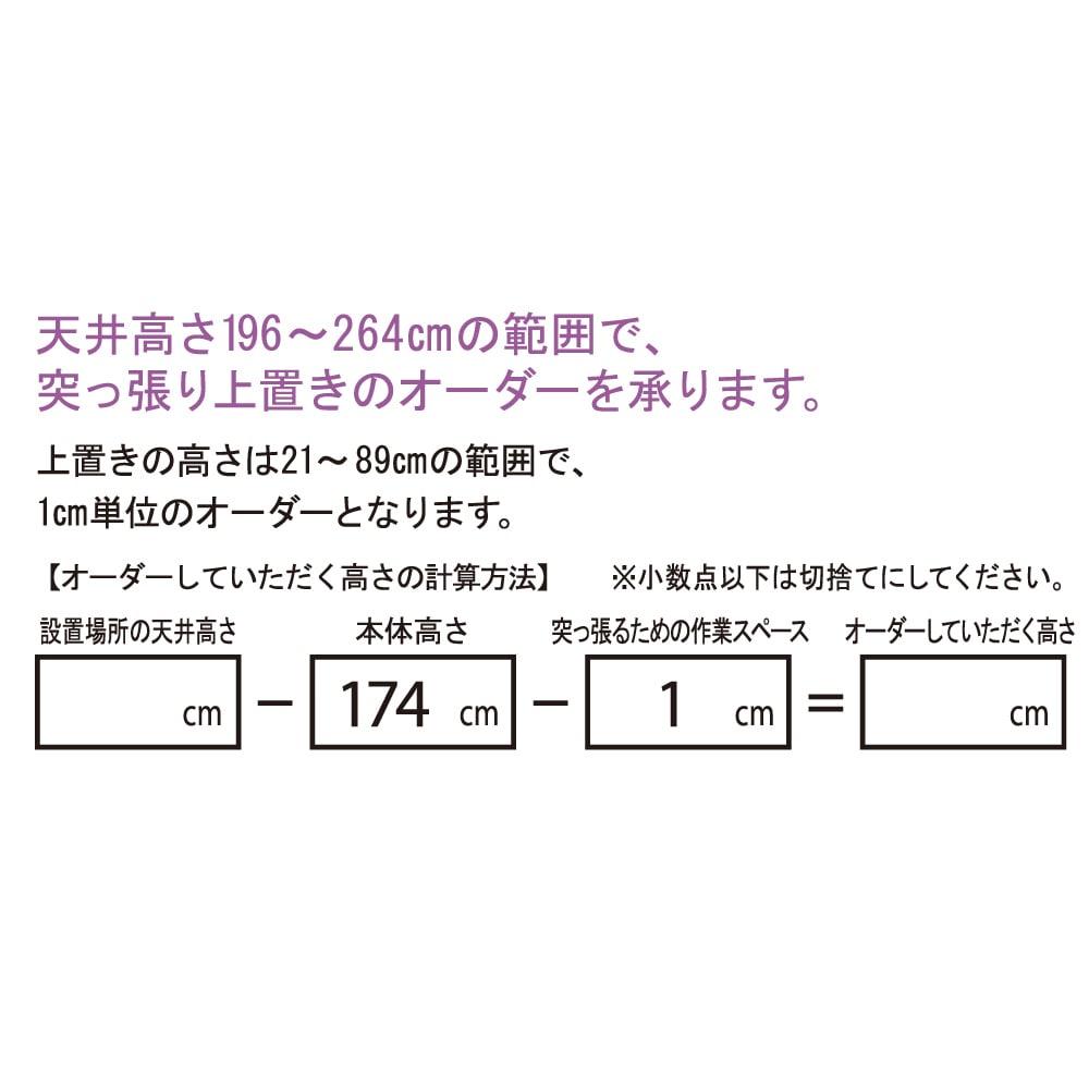 【パモウナ社製】高さサイズオーダー対応突っ張り上置き(1cm単位) 幅160cm (高さ21~89cm) 高さオーダー計算方法