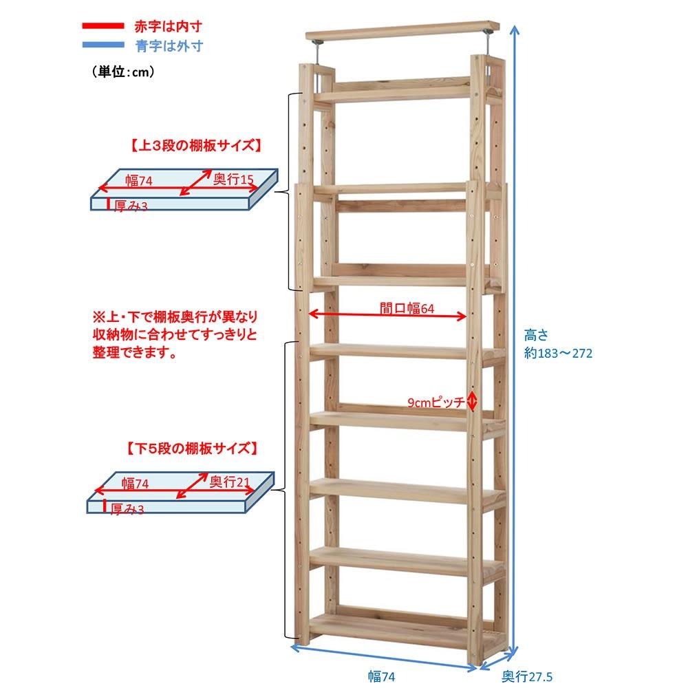 国産杉頑丈突っ張りラック(本棚) 幅74奥行27.5cm 天井と面で突っ張ってしっかり安定。