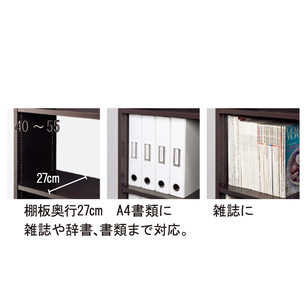 A4サイズがぴったり収まる高さサイズオーダー対応壁面収納ラック 奥行29.5cmタイプ 幅25~50本体高さ207~259cm(対応天井高さ208~260cm) 【奥行29.5cmタイプ】 雑誌や辞書、書類まで対応。