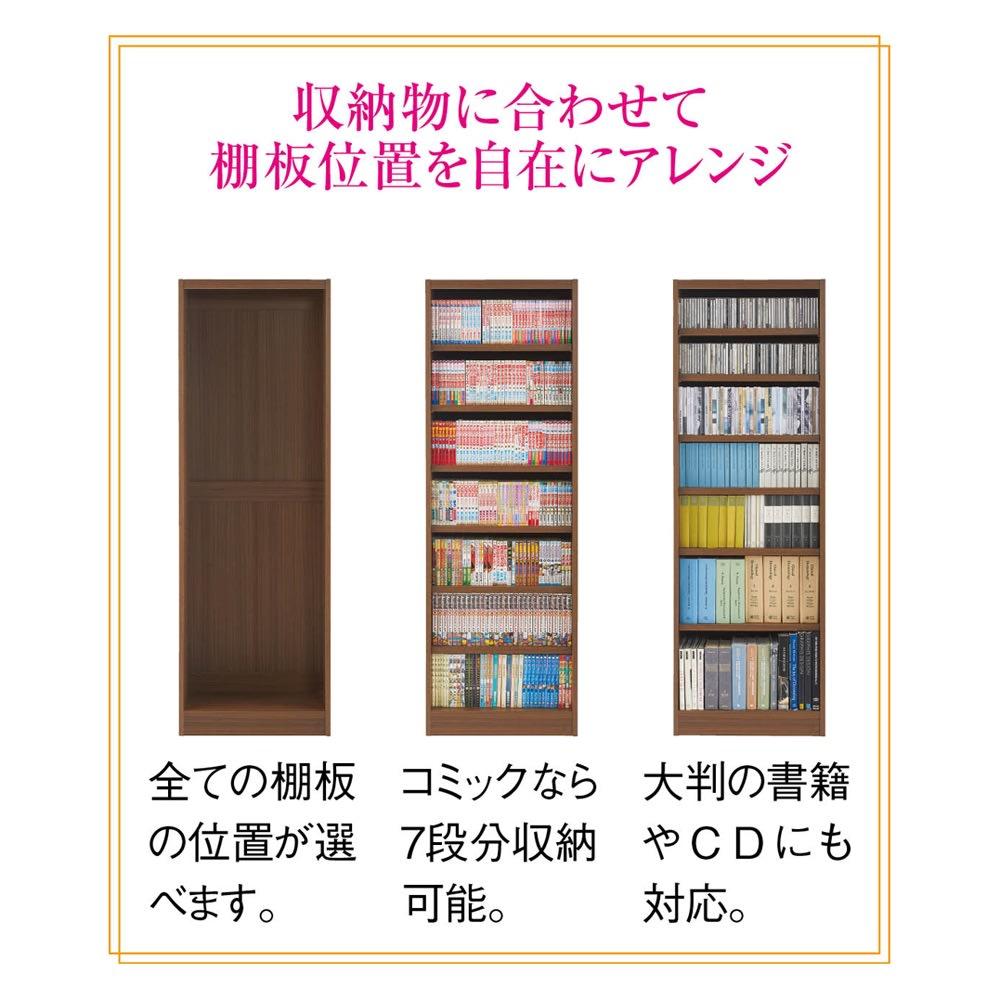 棚板の位置が選べる本棚(幅118cm本体高さ180cm) 【ここがポイント!】棚板の位置を自由に設置できます。コミックや文庫本といった小さな本から、写真集や雑誌といった大判書籍も、無駄なすき間なく収納。 ※写真は幅60cmタイプを使用してます。