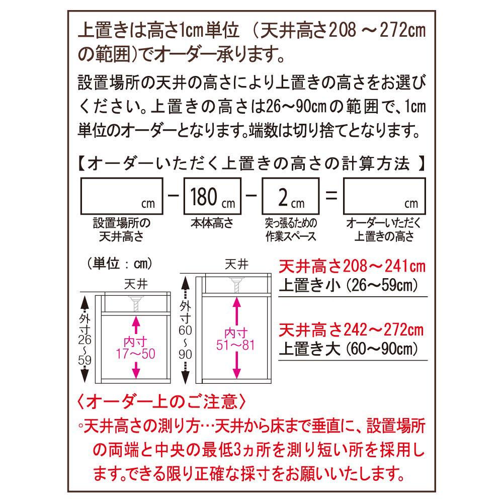 高さサイズオーダー 工夫満載!壁面書棚(本棚)リフォームユニット 上置き奥行44cm 幅80cm高さ26~90cm 【上置き高さの計算方法】