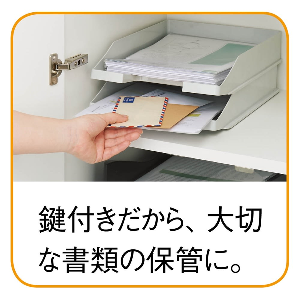 鍵付き本棚ロータイプ 幅60奥行45高さ87cm 【鍵付きのメリット2】大事に保管したい書類や手紙などの資料や、貴重な古書の保管におすすめ