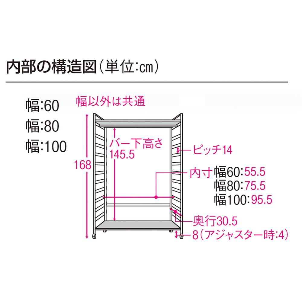 CINDERELLA(シンデレラ)ハンガーラック 棚1段・幅100cm 内部の構造図(単位:cm)
