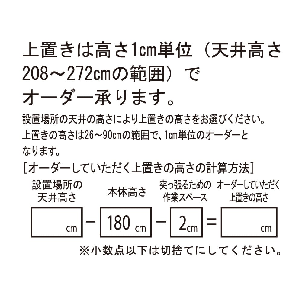 【日本製】引き戸式ミラーワードローブ    高さオーダー対応突っ張り式上置き 幅88cm(高さ26~90cm) 上置きは高さ1cm単位でサイズオーダーを承ります。