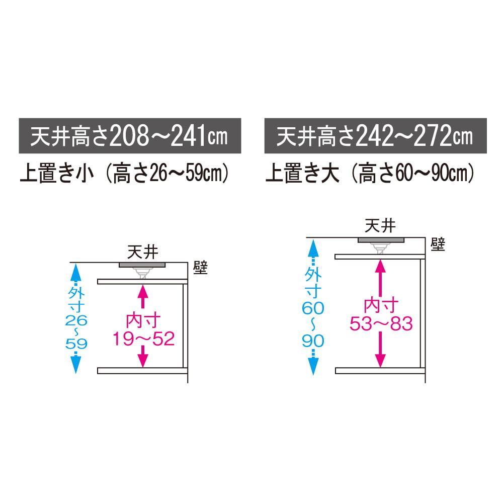 【日本製】引き戸式ミラーワードローブ    高さオーダー対応突っ張り式上置き 幅88cm(高さ26~90cm) ※上置きオーダーサイズの詳細
