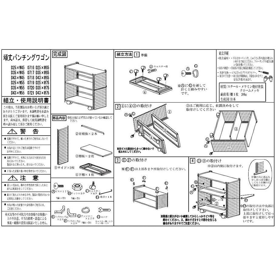 組み立て簡単 頑丈パンチングワゴン パンチングタイプ 幅35.5奥行75.5高さ64.5cm 【組立説明書】