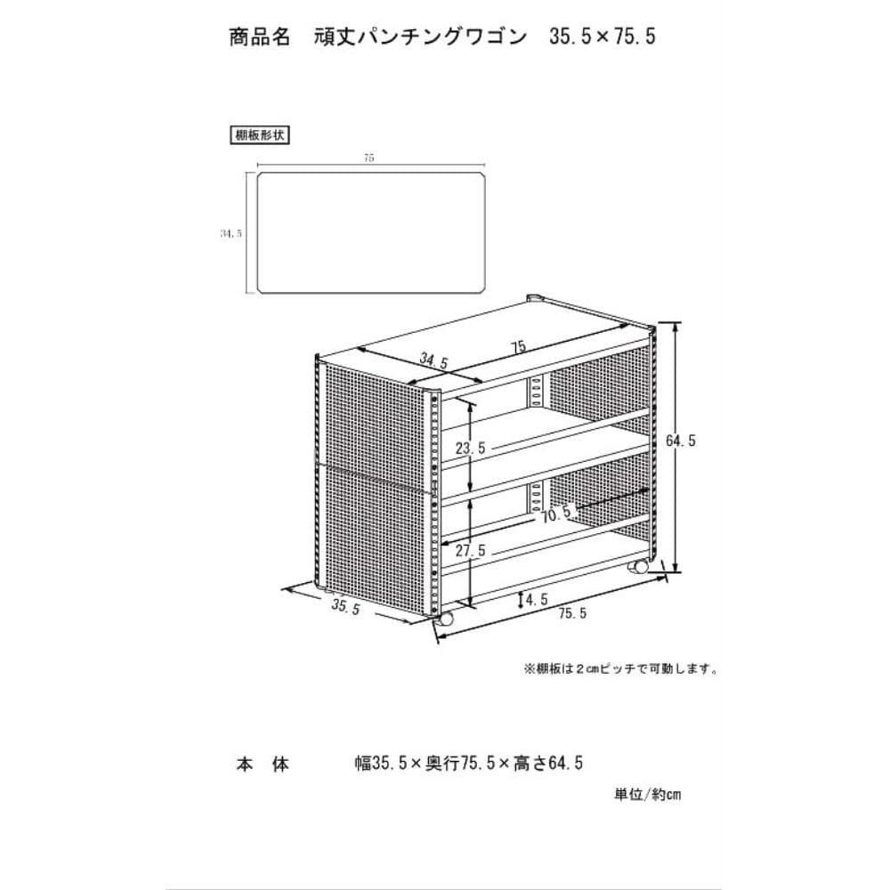 組み立て簡単 頑丈パンチングワゴン パンチングタイプ 幅35.5奥行75.5高さ64.5cm 【サイズ詳細】