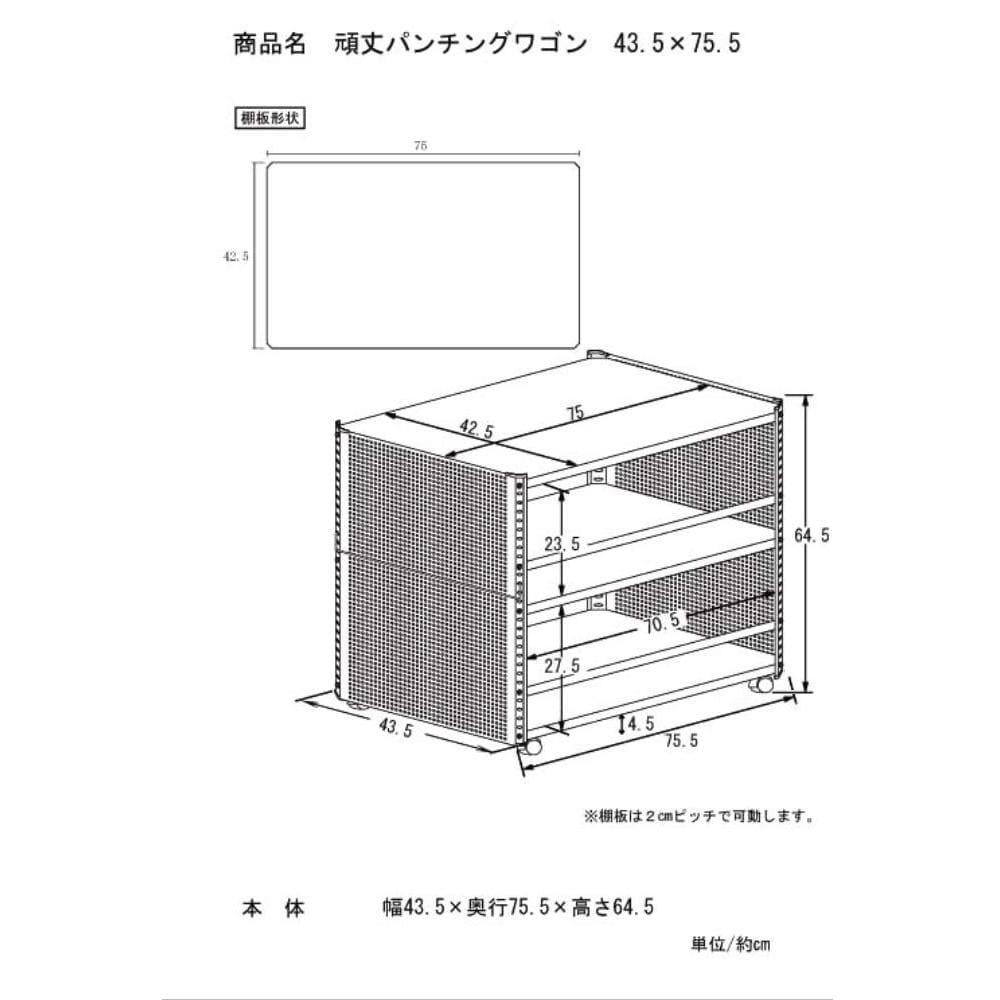 組み立て簡単 頑丈パンチングワゴン パンチングタイプ 幅43.5奥行75.5高さ64.5cm 【サイズ詳細】