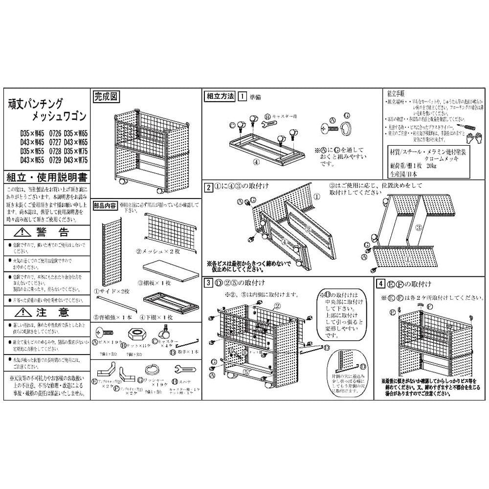 組み立て簡単 頑丈パンチングワゴン パンチングメッシュタイプ 幅43.5奥行75.5高さ64.5cm 【組立説明書】