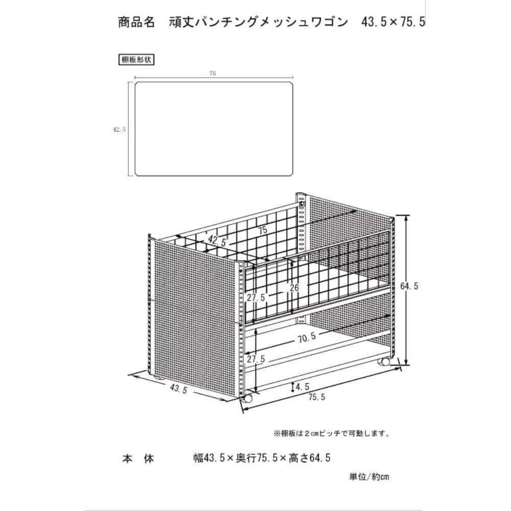 組み立て簡単 頑丈パンチングワゴン パンチングメッシュタイプ 幅43.5奥行75.5高さ64.5cm 【サイズ詳細】