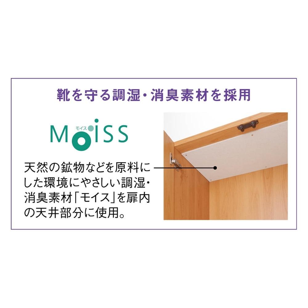 天然木調シューズボックス ロー 幅99高さ108cm 靴を守る調湿・消臭素材モイスを扉内の天井部分に採用しています。