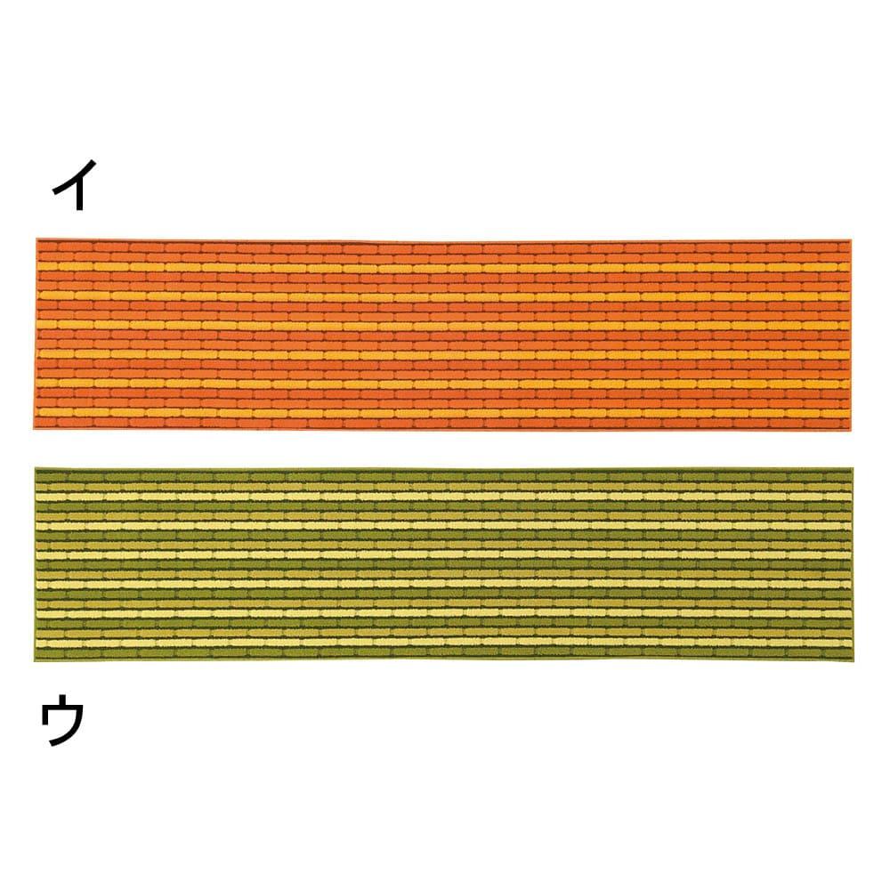 イタリア製 大判キッチンマット (イ)オレンジ、(ウ)グリーン