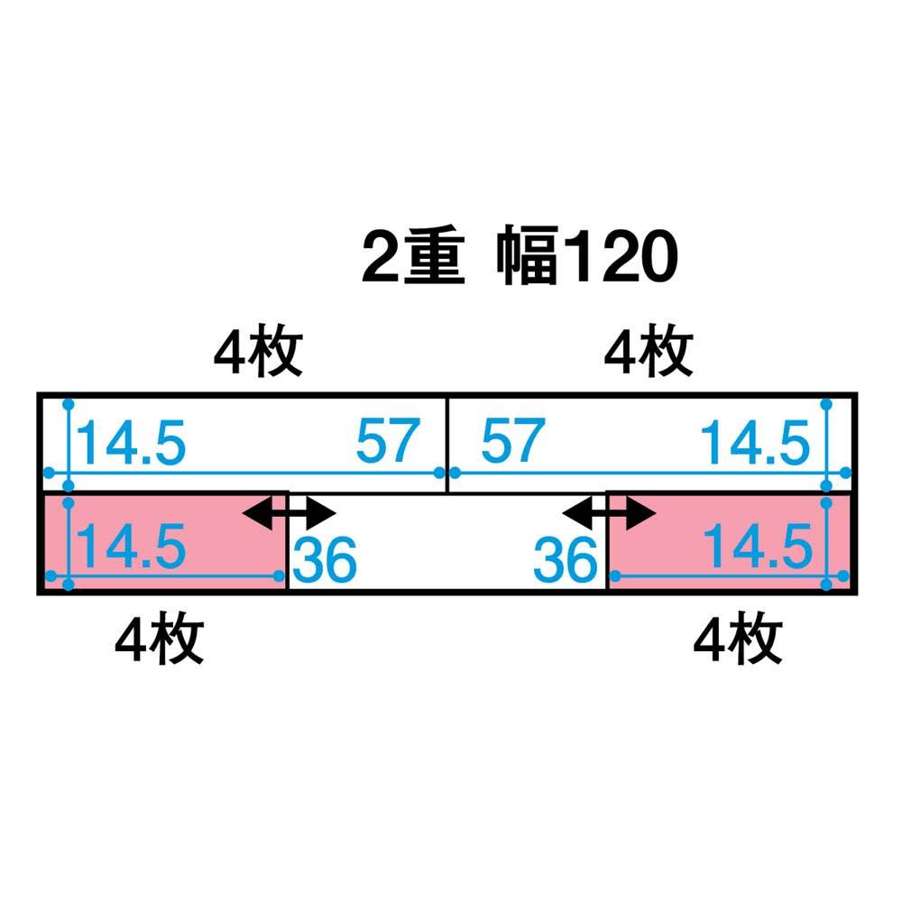 スライド式CD&コミックラック 2重タイプ5段 幅120cm [CD用] 平面図(単位:cm) ※ピンク色部分はスライド棚です。○枚=棚板の枚数。